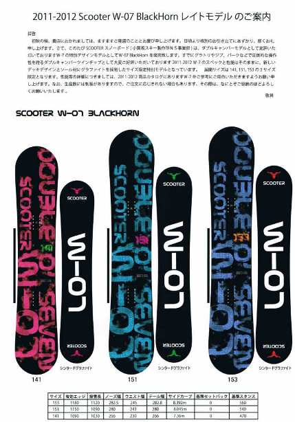 2011 2012 scooter snowboard late model w-07 w-7 141 151 153 画像 在庫スクーター スノボード レイト