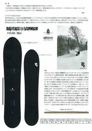 SCOOTER SNOWBOARDS スクータースノーボード パウダーバックカントリーボード Daylife154 vernier late model レイトモデル 長野 松本