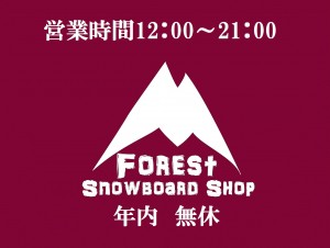 FOREST ロゴ
